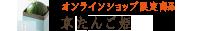 オンラインショップ限定商品 京のたんご姫
